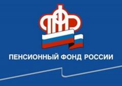 Опубликован график выездов мобильной клиентской службы ОПФР по Ростовской области в январе 2018 года
