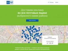 Сервис Геопочта для малого и среднего бизнеса доступен в Краснодаре, Сочи, Новороссийске