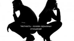 Опрос: 17% россиян считают честность главным качеством своей второй половинки