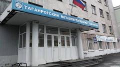 Таганрогский металлургический техникум станет лучше