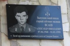 В Краснодаре увековечили память сотрудника СОБР, погибшего при исполнении служебного долга