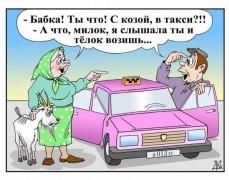 В День смеха клиенты шутили с операторами службы такси