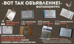 В Краснодаре стартует конкурс «Вот ТАК объявление!»
