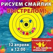 В Ростове состоится открытый турнир «Рисуем смайлик выстрелом»