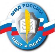В Калмыкии стартовал конкурс «Щит и перо»