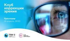 «Три-З» проведет вебинар для пациентов в Краснодаре и Ессентуках