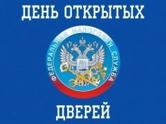 В налоговых органах Кубани проходит второй этап акции «День открытых дверей»