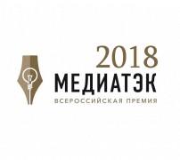 На Кубани стартует IV Всероссийский конкурс «МедиаТЭК»