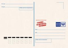 Почта России выпустит уникальные открытки