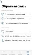 Почта России расширила функции мобильного приложения
