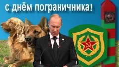 Путин поздравил пограничников с профессиональным праздником (видео)