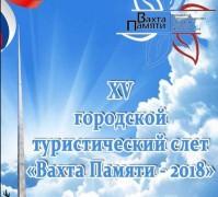 Рекордное количество команд из Невинномысска соберется на «Вахте Памяти»