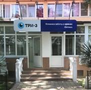 Диагностический центр «Три-З» г. Сочи расширил спектр услуг и открыл детский прием