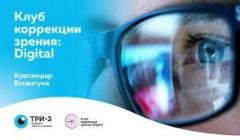 Офтальмохирурги «Три-З» расскажут онлайн о современных методах коррекции зрения