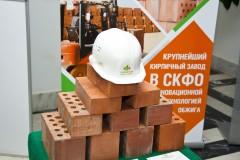 Ставропольские поставщики для стройиндустрии приурочили выставку ко Дню строителя
