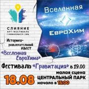 Арт-фестиваль «Слияние» пройдет в Невинномысске