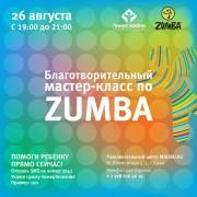 В Сочи состоится благотворительный мастер-класс по ZUMBA