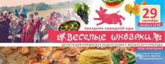 На Кубани пройдет праздник народной еды «Веселые Шкварки»