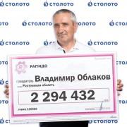 Донской водитель-дальнобойщик выиграл в лотерею 2 294 432 рубля