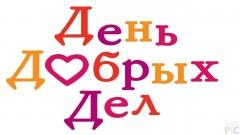 День добрых дел отметят в Ростовской области