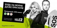 Клиенты Tele2 остаются на связи даже при нулевом балансе