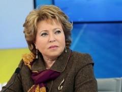 Валентина Матвиенко заявила о намерении России выйти из Совета Европы
