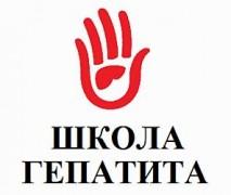 В Краснодаре состоится очередное занятие «Школы гепатита»