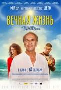 В Краснодаре состоится звездная премьера комедии «Вечная жизнь Александра Христофорова»
