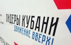 На кадровый конкурс «Лидеры Кубани – движение вверх» подано более 4 тысяч заявок