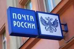 Почта России начала выдавать отправления с помощью учетной записи Госуслуг