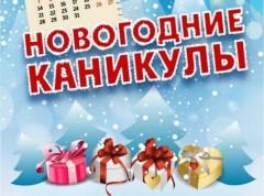 Кабмин РФ согласовал перенос выходных дней в 2019 году