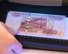 В Майкопе изъята из оборота фальшивая пятитысячная купюра