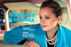 Борис Хлебников показал в Каннах «Обычную женщину»