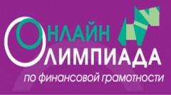 5 ноября будет дан старт Всероссийской онлайн-олимпиаде по финансовой грамотности