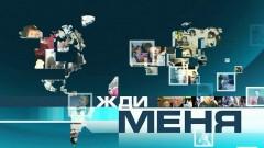 «Волгоградский маугли» расскажет в программе «Жди меня» о своих планах на будущее
