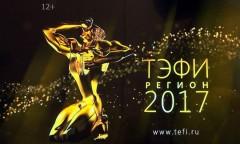 Вице-губернатор Алексей Копайгородский принял участие в награждении финалистов Всероссийского телевизионного конкурса «ТЭФИ-Регион»
