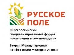 «Русское поле-2018» на Кубани