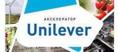 Unilever ищет перспективные идеи в Краснодаре