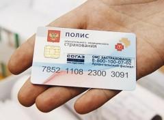 Полис ОМС нового образца можно будет получить до 1 ноября