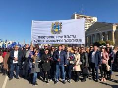 Коллектив Минстроя Ставрополья принял участие в торжественных мероприятиях ко Дню народного единства