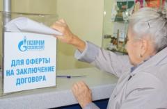 Жители Краснодара через Почту России начали получать от ООО «Газпром межрегионгаз Краснодар» Оферту на заключение договора поставки газа