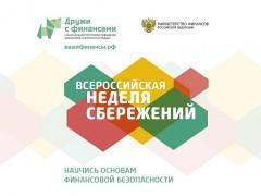 Анализ долговой нагрузки населения представили в рамках V Всероссийской недели сбережений
