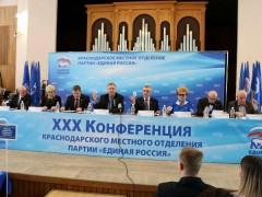 В Краснодаре состоялась XXX конференция регионального отделения партии «Единая Россия»