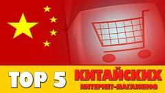 На юге России число покупок в китайских интернет-магазинах в День холостяка выросло в 9 раз