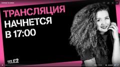 Tele2 первой на российском телеком-рынке отвечает на вопросы в прямом эфире