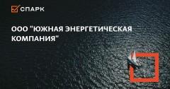 Энергокомпания Лермонтова подтвердила готовность к зимнему периоду