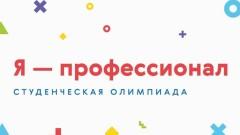 В 1,5 раза выросло число заявок на олимпиаду «Я — профессионал» от студентов Краснодарского края