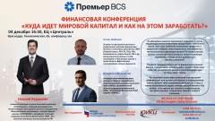 В Краснодаре состоится конференция