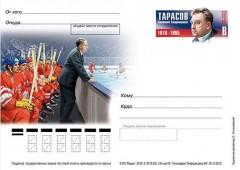 Выдающемуся хоккеисту Анатолию Тарасову посвятили почтовую карточку