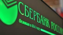 Сбербанк примет участие в реализации краевой Стратегии-2030